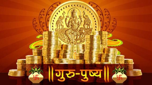 Dhanteras 2018 : धनतेरस से पहले आता है गुरु पुष्य योग, इसमें खरीदारी होती है बहुत शुभ