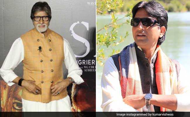 'दिमाग एक App है, इसका इस्तेमाल करें…' क्या यह है अमिताभ बच्चन का कुमार विश्वास को जवाब?