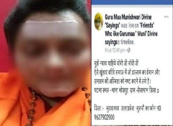 उत्तर प्रदेश: जूना अखाड़े की साध्वी से हुसैन नाम के प्रधान ने की बलात्कार की कोशिश।