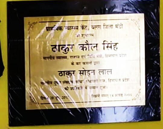 पीएचसी ब्लग का नही बन सका भवन प्राइवेट मकान में चल रही पीएचसी तत्कालीन स्वास्थ्य मंत्री ठाकुर ने चुनाव पूर्व किया था शिलान्यास।
