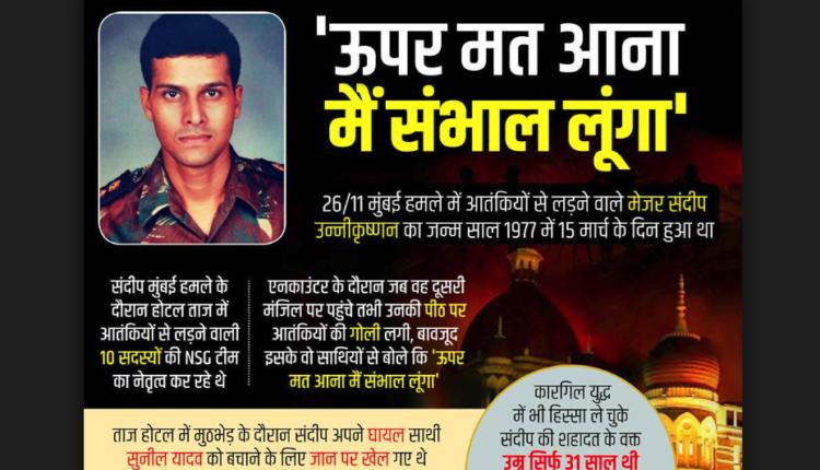 """15 मार्च: होटल ताज को इस्लामिक आतंक से मुक्त कराकर स्वयं अमर हो गये """"मेजर संदीप उन्नीकृष्णन"""" जयंती !"""