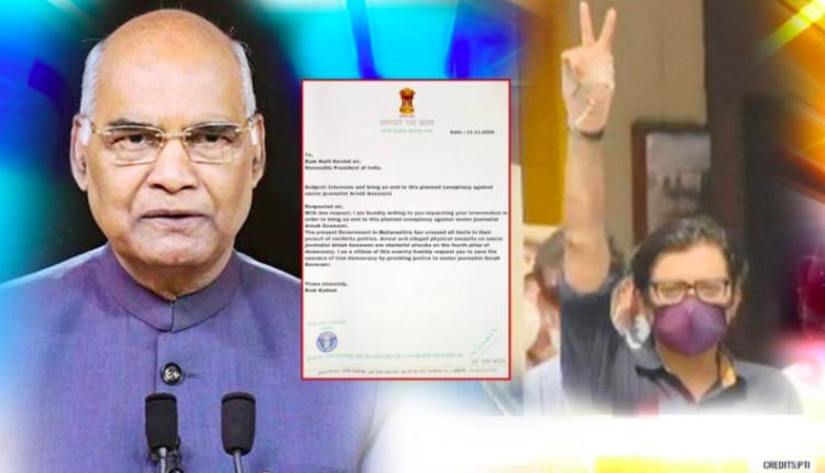 अर्नब के समर्थन में BJP नेता राम कदम ने राष्ट्रपति को लिखी चिट्ठी, मामले में हस्तक्षेप करने की मांग