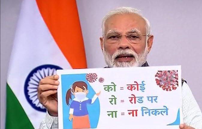 PM मोदी का बड़ा ऐलान, 21 दिन पूरे देश में लॉकडाउन