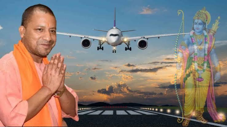 """""""मर्यादा पुरुषोत्तम श्रीराम"""" के नाम पर होगा अयोध्या एयरपोर्ट, योगी सरकार ने शुरू की तैयारी"""