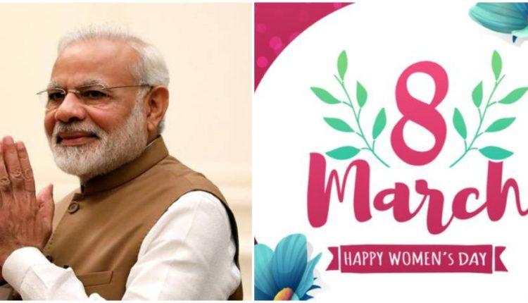 विश्व महिला दिवस पर प्रधानमंत्री मोदी ने कुछ इस तरह दी बधाई