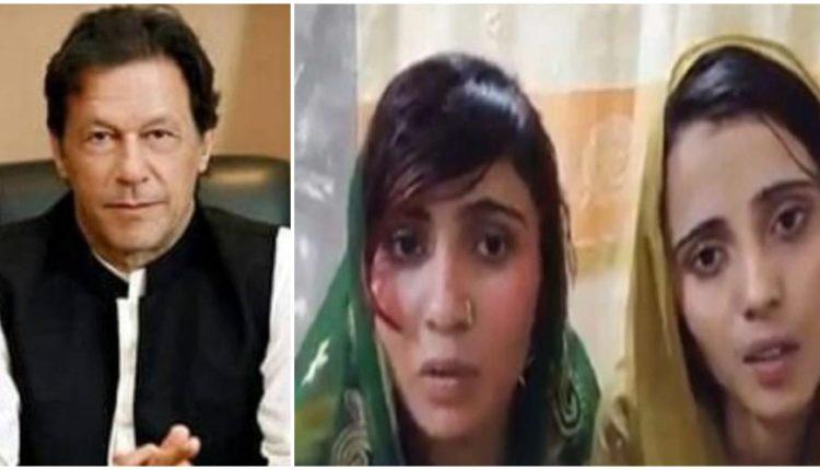 पाकिस्तान में 2 हिन्दू बहनों को अगवा कर बनाया गया मुसलमान, जबरन कराया निकाह !