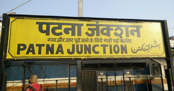 ट्रेन में रखा सेना का विस्फोटक गायब, पटना के कई इलाकों में छापेमारी