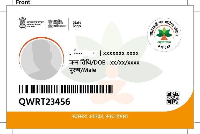 नया पीवीसी आयुष्मान भारत कार्ड, लाभार्थियों को जल्द मुफ्त में मुहैया कराएगी सरकार।